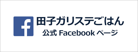 田子ガーリックステーキごはん 公式Facebook