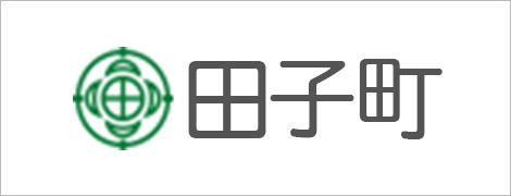 田子町ホームページ