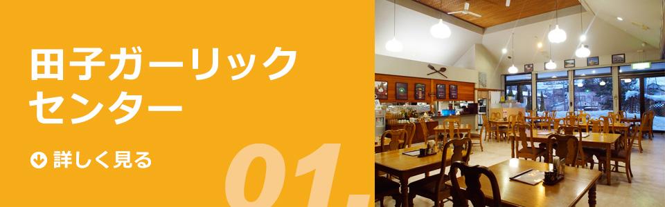 田子ガーリックセンター
