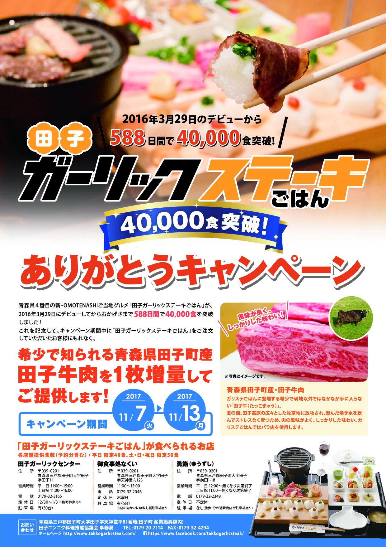 田子ガーリックステーキごはん40,000食突破!ありがとうキャンペーン