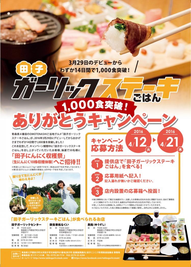田子ガリステごはん、1000食突破!ありがとうキャンペーン開催!!