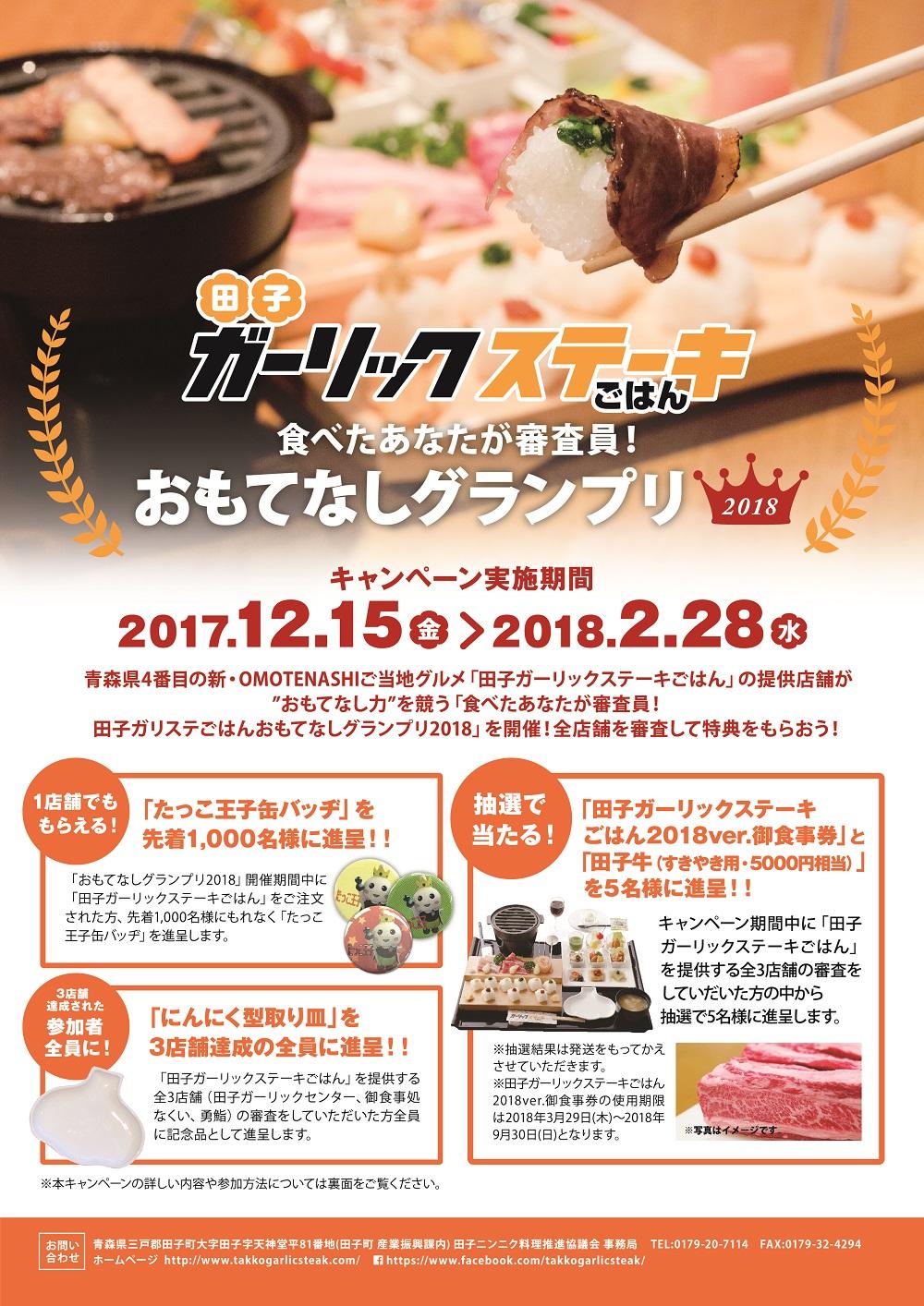 田子ガーリックステーキごはん おもてなしグランプリ2018