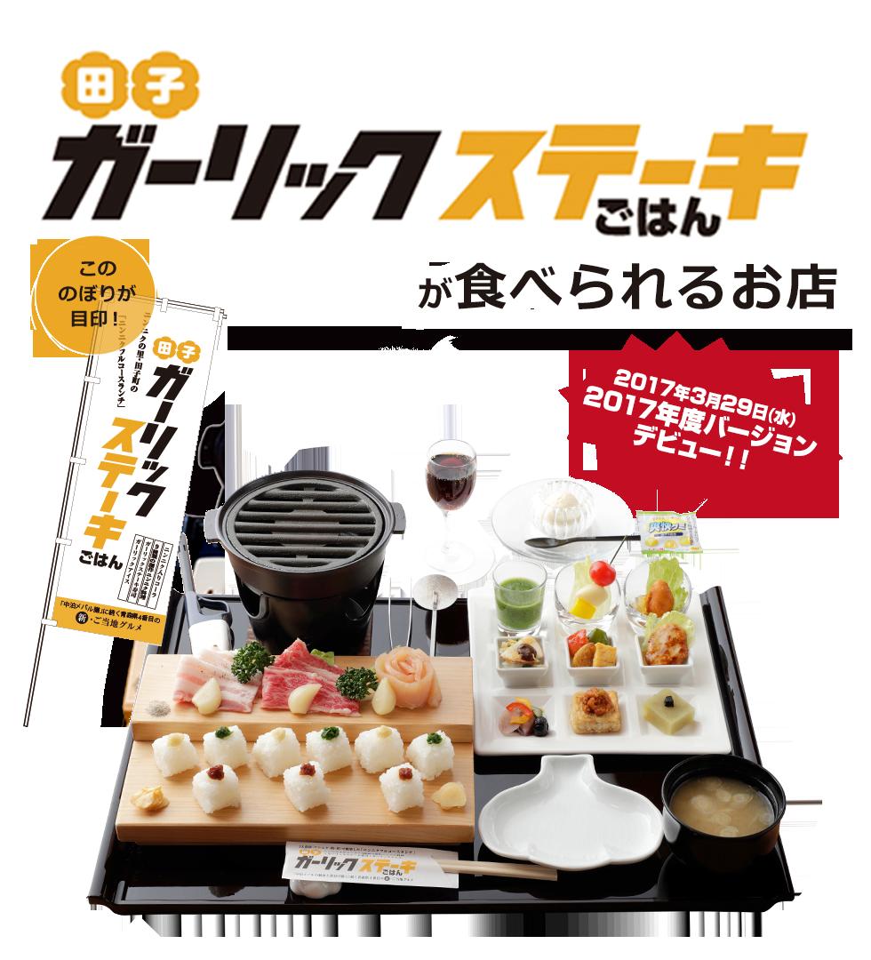 田子ガーリックステーキごはんが食べられるお店