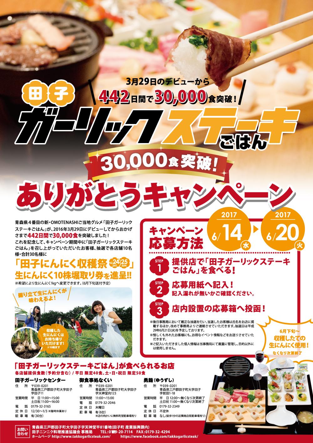 田子ガリステごはん 30,000食