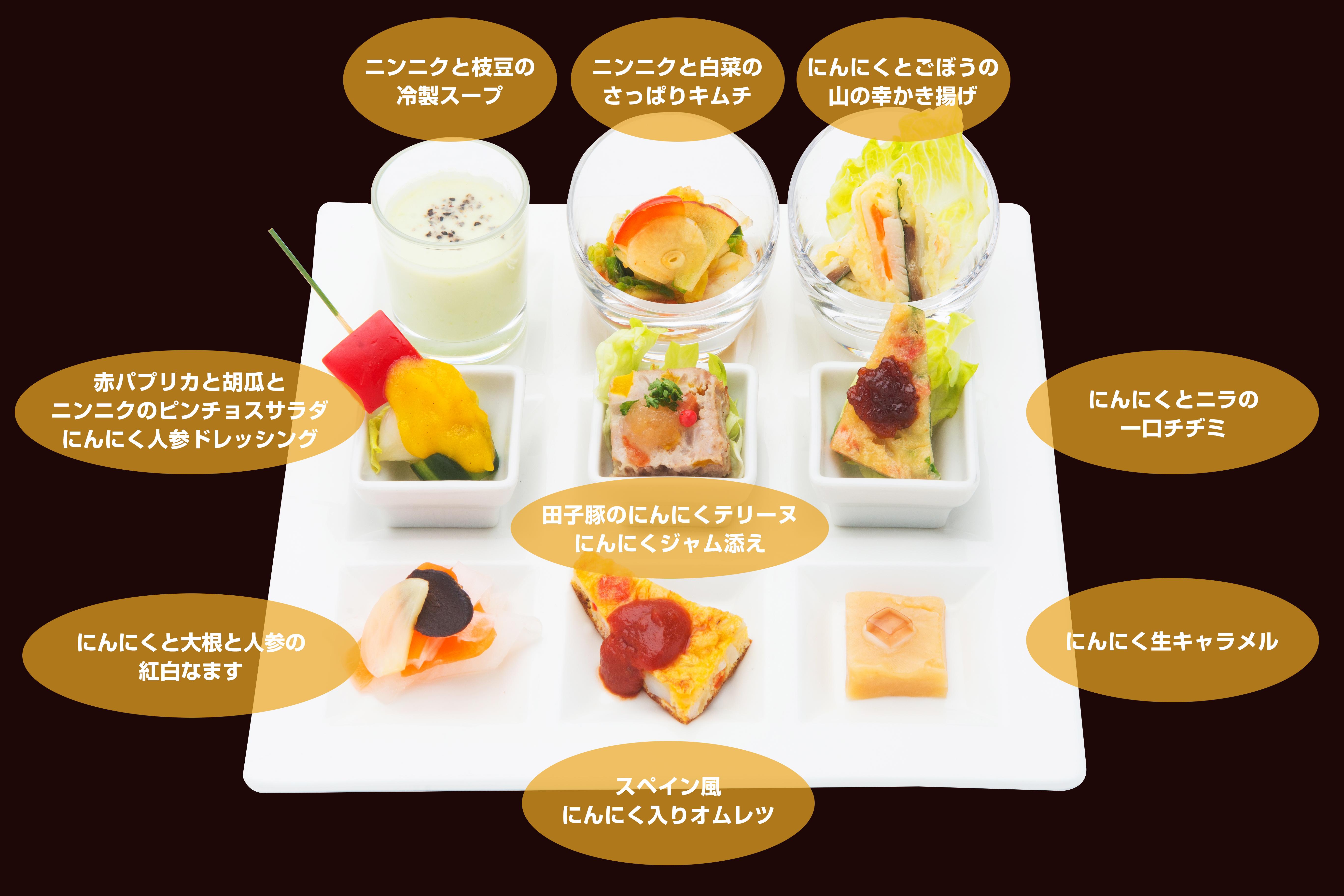 9種類の創作ニンニク料理