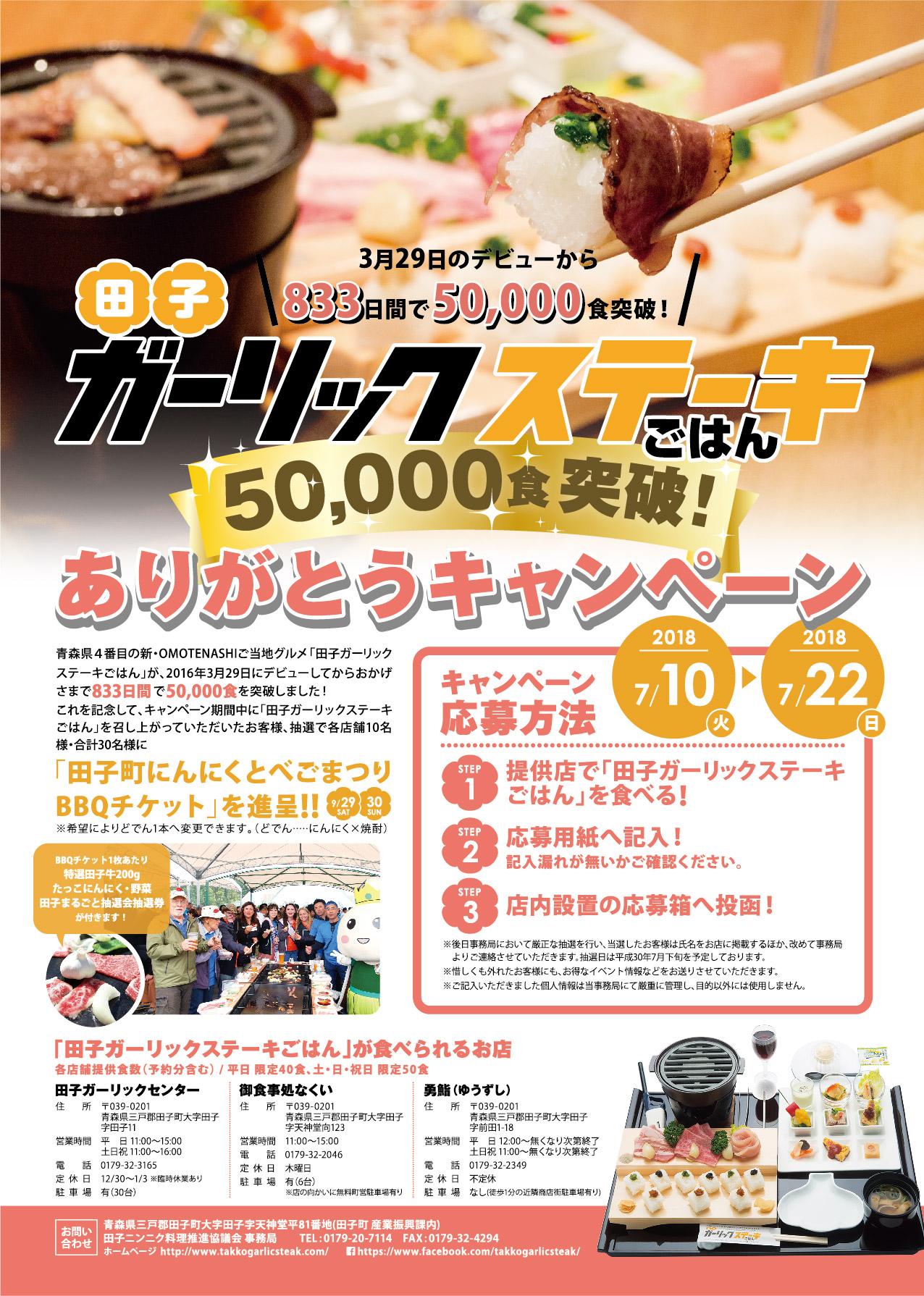 田子ガーリックステーキごはん 50,000食突破!ありがとうキャンペーン