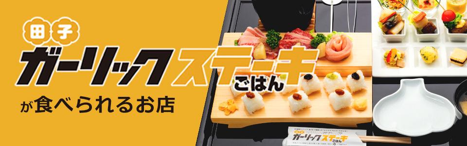 こののぼりが目印! 田子ガーリックステーキごはんが食べられるお店