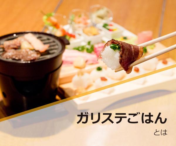 田子ガーリックステーキごはんとは