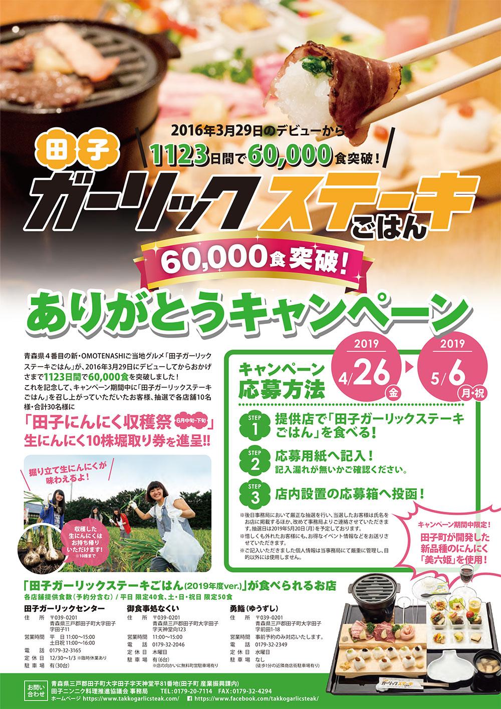 田子ガーリックステーキごはん 60,000食突破!ありがとうキャンペーン