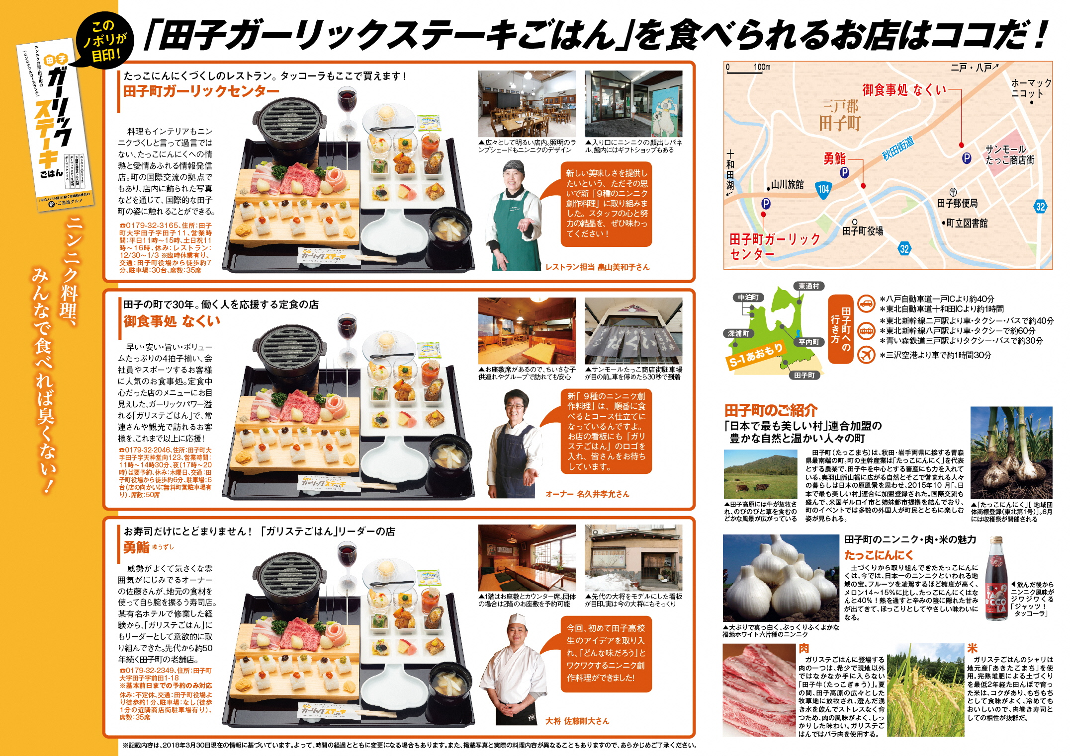 田子ガーリックステーキごはん パンフレット(ウラ)